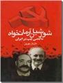خرید کتاب شورشیان آرمان خواه از: www.ashja.com - کتابسرای اشجع