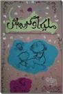 خرید کتاب ملیکا و گربه اش از: www.ashja.com - کتابسرای اشجع