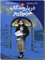 خرید کتاب دریا روندگان جزیره آبی تر از: www.ashja.com - کتابسرای اشجع
