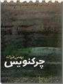 خرید کتاب چرکنویس از: www.ashja.com - کتابسرای اشجع