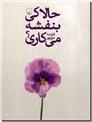 خرید کتاب حالا کی بنفشه می کاری؟ از: www.ashja.com - کتابسرای اشجع