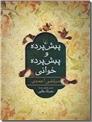 خرید کتاب پیش پرده و پیش پرده خوانی از: www.ashja.com - کتابسرای اشجع