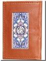 خرید کتاب جزء سی ام قرآن کریم معطر و نفیس از: www.ashja.com - کتابسرای اشجع