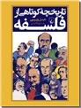 خرید کتاب تاریخچه کوتاهی از فلسفه از: www.ashja.com - کتابسرای اشجع