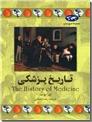 خرید کتاب تاریخ پزشکی از: www.ashja.com - کتابسرای اشجع