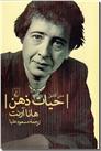 خرید کتاب حیات ذهن جلد 1 و 2 از: www.ashja.com - کتابسرای اشجع