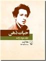 خرید کتاب حیات ذهن - جلد دوم از: www.ashja.com - کتابسرای اشجع