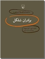 خرید کتاب برادران شلگل از: www.ashja.com - کتابسرای اشجع