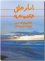 خرید کتاب امام علی ع، اقیانوس بیکرانه از: www.ashja.com - کتابسرای اشجع