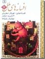 خرید کتاب افسانه های ملل 7 از: www.ashja.com - کتابسرای اشجع