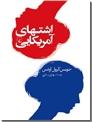 خرید کتاب اشتهای آمریکایی از: www.ashja.com - کتابسرای اشجع