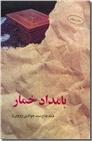 خرید کتاب بامداد خمار از: www.ashja.com - کتابسرای اشجع