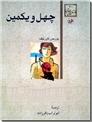 خرید کتاب چهل و یکمین از: www.ashja.com - کتابسرای اشجع