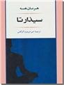 خرید کتاب سیذارتا - سیدارتا از: www.ashja.com - کتابسرای اشجع
