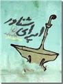 خرید کتاب اپرای شناور از: www.ashja.com - کتابسرای اشجع