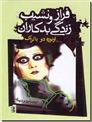 خرید کتاب فراز و نشیب زندگی بدکاران از: www.ashja.com - کتابسرای اشجع