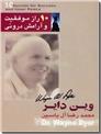 خرید کتاب ده راز موفقیت و آرامش درونی از: www.ashja.com - کتابسرای اشجع