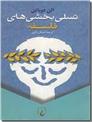 خرید کتاب تسلی بخشی های فلسفه از: www.ashja.com - کتابسرای اشجع