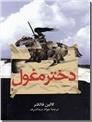 خرید کتاب دختر مغول از: www.ashja.com - کتابسرای اشجع