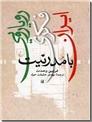 خرید کتاب رویارویی فکری ایران با مدرنیت از: www.ashja.com - کتابسرای اشجع