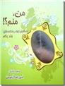 خرید کتاب مجموعه من منم با ساک از: www.ashja.com - کتابسرای اشجع