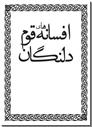 خرید کتاب افسانه های قوم دلنگان از: www.ashja.com - کتابسرای اشجع