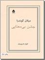 خرید کتاب جشن بی معنایی از: www.ashja.com - کتابسرای اشجع