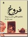 خرید کتاب فروغ نقطه تلاقی شعر و سینما از: www.ashja.com - کتابسرای اشجع