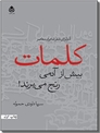 خرید کتاب کلمات بیش از آدمی رنج می برند از: www.ashja.com - کتابسرای اشجع