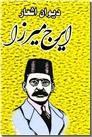 خرید کتاب دیوان اشعار ایرج میرزا از: www.ashja.com - کتابسرای اشجع