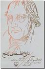 خرید کتاب تاریخ فلسفه راتلج 6 از: www.ashja.com - کتابسرای اشجع