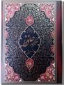 خرید کتاب دیوان حافظ وزیری نفیس از: www.ashja.com - کتابسرای اشجع