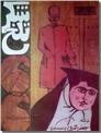 خرید کتاب شکر تلخ - جعفر شهری از: www.ashja.com - کتابسرای اشجع
