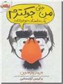 خرید کتاب من حتی جوکترم از: www.ashja.com - کتابسرای اشجع