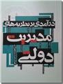 خرید کتاب درآمدی بر نظریه های مدیریت دولتی از: www.ashja.com - کتابسرای اشجع
