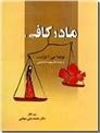 خرید کتاب مادر کافی جو فراست - دکتر سهامی از: www.ashja.com - کتابسرای اشجع