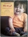 خرید کتاب کلیدهای پرورش فرزند شاد از: www.ashja.com - کتابسرای اشجع