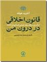 خرید کتاب قانون اخلاقی در درون من از: www.ashja.com - کتابسرای اشجع