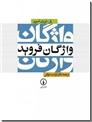 خرید کتاب واژگان فروید از: www.ashja.com - کتابسرای اشجع