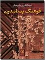 خرید کتاب فرهنگ پسامدرن از: www.ashja.com - کتابسرای اشجع