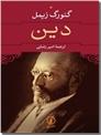 خرید کتاب دین از: www.ashja.com - کتابسرای اشجع