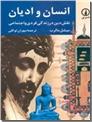 خرید کتاب انسان و ادیان از: www.ashja.com - کتابسرای اشجع