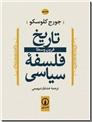 خرید کتاب تاریخ فلسفه سیاسی  2 از: www.ashja.com - کتابسرای اشجع