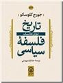 خرید کتاب تاریخ فلسفه سیاسی - 1 از: www.ashja.com - کتابسرای اشجع