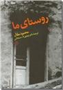 خرید کتاب روستای ما از: www.ashja.com - کتابسرای اشجع
