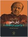 خرید کتاب ژیل دلوز نوآموزی در فلسفه از: www.ashja.com - کتابسرای اشجع