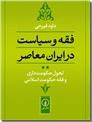 خرید کتاب فقه و سیاست در ایران معاصر - 2 از: www.ashja.com - کتابسرای اشجع