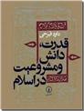 خرید کتاب قدرت دانش و مشروعیت در اسلام از: www.ashja.com - کتابسرای اشجع
