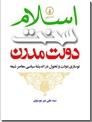 خرید کتاب اسلام سنت دولت مدرن از: www.ashja.com - کتابسرای اشجع