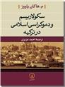 خرید کتاب سکولاریسم و دموکراسی اسلامی در ترکیه از: www.ashja.com - کتابسرای اشجع